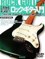 これからはじめる!!ロック・ギター入門 これだけは知っておきたいすべてが見て・弾けるDVD付(DVD1枚付)(単行本)