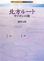 北方ルート サハリンの旅(新グレートジャーニー 日本人の来た道2)(単行本)