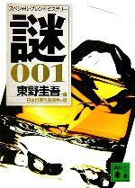 スペシャル・ブレンド・ミステリー 謎001 東野圭吾選(講談社文庫)(文庫)