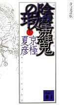 分冊文庫版 陰摩羅鬼の瑕(講談社文庫)(上)(文庫)