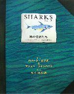 シャーク 海の怪獣たち(エンサイクロペディア太古の世界2)(児童書)
