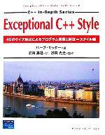 Exceptional C++ Style 40のクイズ形式によるプログラム問題と解法=スタイル編(単行本)