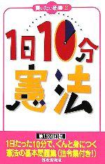 1日10分 憲法(買いたい新書2)(新書)