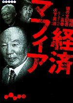 経済マフィア 昭和闇の支配者 5巻(だいわ文庫)(文庫)