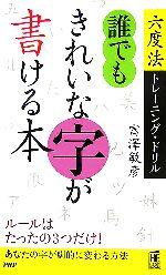 誰でもきれいな字が書ける本 六度法トレーニング・ドリル(PHPハンドブックシリーズ)(新書)
