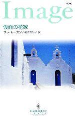 仮面の花嫁(ハーレクイン・イマージュ)(新書)