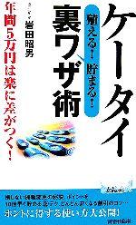 ケータイ 殖える!貯まる!裏ワザ術(青春新書PLAY BOOKS)(新書)