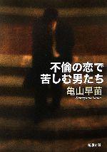 不倫の恋で苦しむ男たち(新潮文庫)(文庫)