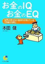 お金のIQ お金のEQ 世界の幸せな小金持ちが知っている「お金の法則」(サンマーク文庫)(文庫)
