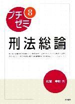 プチゼミ-刑法総論(8)(単行本)