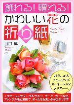 飾れる!贈れる!かわいい花の折り紙(単行本)