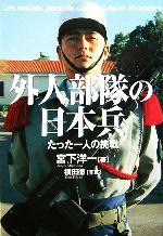 外人部隊の日本兵たった一人の挑戦