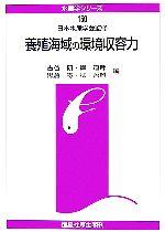 養殖海域の環境収容力(水産学シリーズ)(単行本)