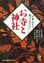 日本人なら知っておきたいお寺と神社(KAWADE夢文庫)(文庫)