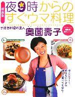 夜9時からのすぐウマ料理 1分~13分でできる超簡単45レシピ(単行本)