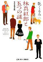 林真紅郎と五つの謎(光文社文庫)(文庫)