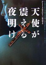 天使が震える夜明け(ヴィレッジブックス)(文庫)