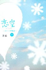 恋空 切ナイ恋物語(下)(単行本)