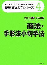 商法・手形法小切手法(伊藤真の条文シリーズ4)(単行本)