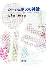 シーシュポスの神話(新潮文庫)(文庫)
