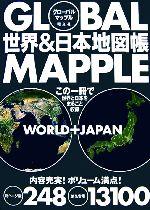 グローバルマップル 世界&日本地図帳(単行本)