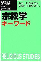 宗教学キーワード(有斐閣叢書KEYWORD SERIES)(単行本)
