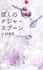 ぼくのメジャースプーン(講談社ノベルス)(新書)