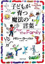 子どもが育つ魔法の言葉for the Family(PHP文庫)(文庫)