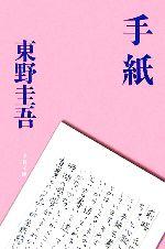 手紙(文春文庫)(文庫)