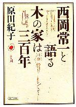 西岡常一と語る 木の家は三百年(朝日文庫)(文庫)