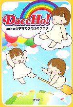 DaccHo!pokoの子育てほのぼのブログ