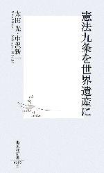 憲法九条を世界遺産に(集英社新書)(新書)