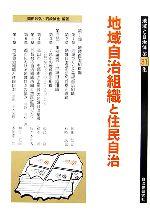 地域自治組織と住民自治(地域と自治体第31集)(単行本)