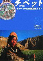 チベット 全チベット文化圏完全ガイド(旅行人ノート)(単行本)