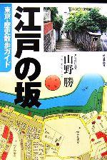江戸の坂 東京・歴史散歩ガイド(単行本)