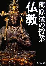 梅原猛の授業 仏教(朝日文庫)(文庫)