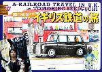 関口知宏が行くイギリス鉄道の旅(単行本)
