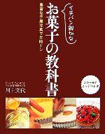 イチバン親切なお菓子の教科書 豊富な手順写真で失敗ナシ(単行本)