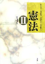 憲法(2)(単行本)