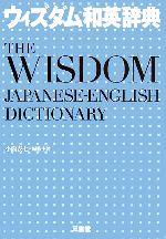 ウィズダム和英辞典(単行本)
