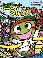 カボちゃんのうんどうかい(おはなしパレード)(児童書)