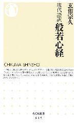 現代語訳 般若心経(ちくま新書)(新書)