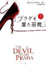 プラダを着た悪魔(ハヤカワ文庫NV)(上)(文庫)