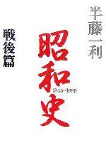 昭和史 戦後篇 1945‐1989(単行本)
