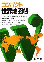 コンパクト世界地図帳(単行本)