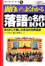 面白いほどよくわかる落語の名作100 あらすじで楽しむ珠玉の古典落語(学校で教えない教科書)(CD1枚付)(単行本)