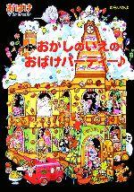 おかしのいえのおばけパーティー おばけマンション13(ポプラ社の新・小さな童話225)(児童書)