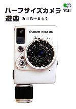 ハーフサイズカメラ遊楽(枻文庫)(文庫)
