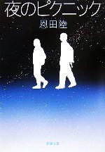 夜のピクニック(新潮文庫)(文庫)