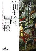 前世への冒険 ルネサンスの天才彫刻家を追って(知恵の森文庫)(文庫)